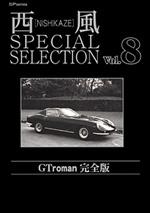 西風 SPECIAL SELECTION (8)