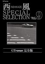 西風 SPECIAL SELECTION (9)