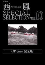 西風 SPECIAL SELECTION (10)