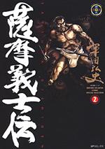 薩摩義士伝 (2)