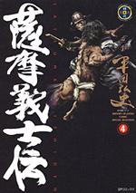 薩摩義士伝 (4)