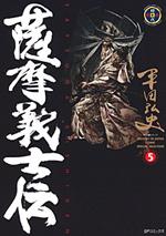 薩摩義士伝 (5)