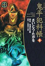 鬼平犯科帳 (4)