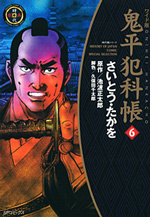 鬼平犯科帳 (6)