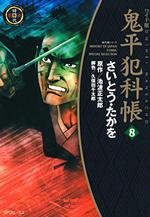 鬼平犯科帳 (8)