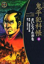 鬼平犯科帳 (10)