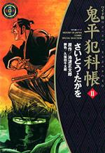 鬼平犯科帳 (11)