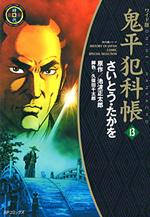 鬼平犯科帳 (13)
