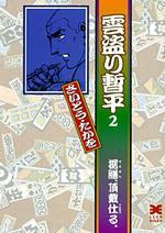 [文庫]雲盗り暫平 (2)