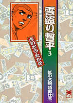 [文庫]雲盗り暫平 (3)