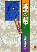[文庫]雲盗り暫平 (6)