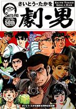 劇・男(GEKI・MAN)
