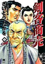 [文庫]剣客商売 (2)