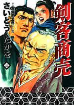 [文庫]剣客商売 (3)