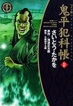 鬼平犯科帳 (21)
