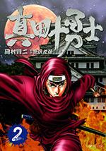 真田十勇士 (2)