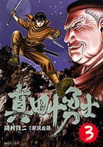 真田十勇士 (3)
