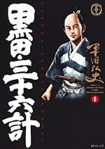 黒田・三十六計 (1)