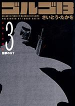 [文庫]ゴルゴ13 (3)