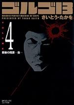 [文庫]ゴルゴ13 (4)