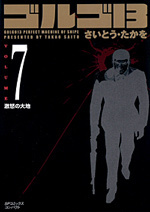 [文庫]ゴルゴ13 (7)
