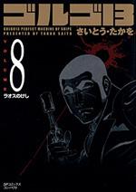 [文庫]ゴルゴ13 (8)