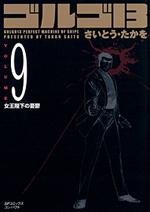[文庫]ゴルゴ13 (9)