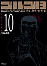 [文庫]ゴルゴ13 (10)