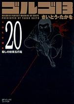 [文庫]ゴルゴ13 (20)