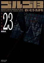 [文庫]ゴルゴ13 (23)
