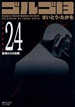[文庫]ゴルゴ13 (24)