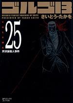 [文庫]ゴルゴ13 (25)