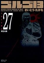 [文庫]ゴルゴ13 (27)