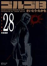 [文庫]ゴルゴ13 (28)