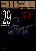 [文庫]ゴルゴ13 (29)