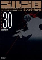 [文庫]ゴルゴ13 (30)