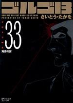 [文庫]ゴルゴ13 (33)