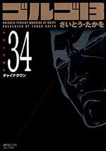 [文庫]ゴルゴ13 (34)