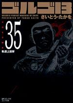 [文庫]ゴルゴ13 (35)