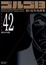 [文庫]ゴルゴ13 (42)