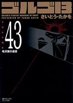 [文庫]ゴルゴ13 (43)
