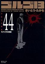 [文庫]ゴルゴ13 (44)