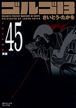 [文庫]ゴルゴ13 (45)