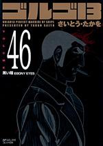 [文庫]ゴルゴ13 (46)