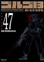 [文庫]ゴルゴ13 (47)