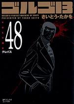 [文庫]ゴルゴ13 (48)