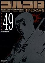 [文庫]ゴルゴ13 (49)