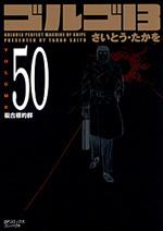 [文庫]ゴルゴ13 (50)