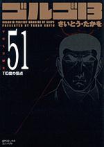 [文庫]ゴルゴ13 (51)