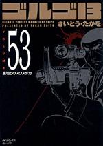 [文庫]ゴルゴ13 (53)